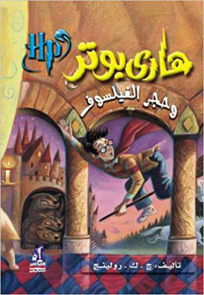 harry potter arabic edition